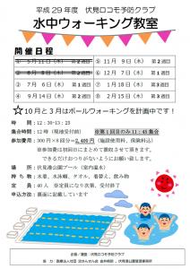 表(new)