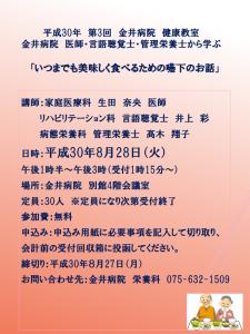 健康教室2018.8.28